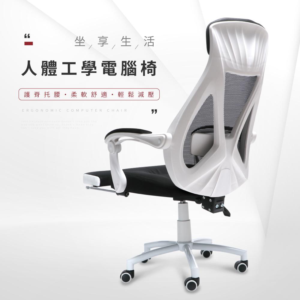 IDEA-獨家貝殼風造型款椅背人體工學電腦椅-PU靜音滑輪