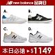 [品牌日限定]New Balance復古鞋300/519
