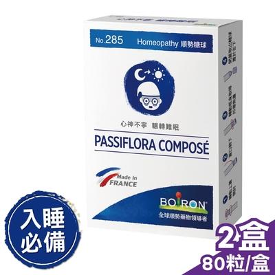 (兩入組) 法國布瓦宏 BOIRON 順勢糖球 NO.285 (PASSIFLORA COMPOSE) 80粒X2盒