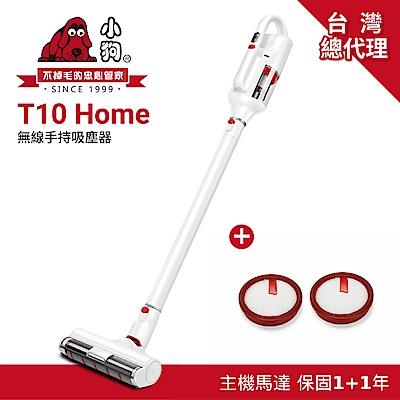 【+贈2片濾網】小狗 超美型無線手持吸塵器 T10 Home (台灣獨規版 效能更佳!)