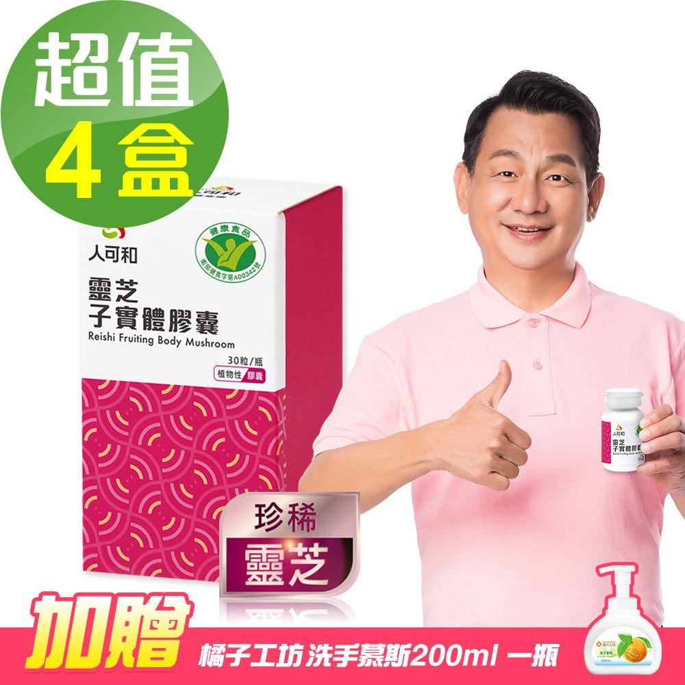 【人可和】雙健字號免疫靈芝x4瓶(30粒/瓶)-加贈 橘子工坊 洗手幕斯200ml