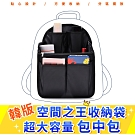 DF生活趣館 - 韓版空間之王收納袋超大容量包中包-共6色
