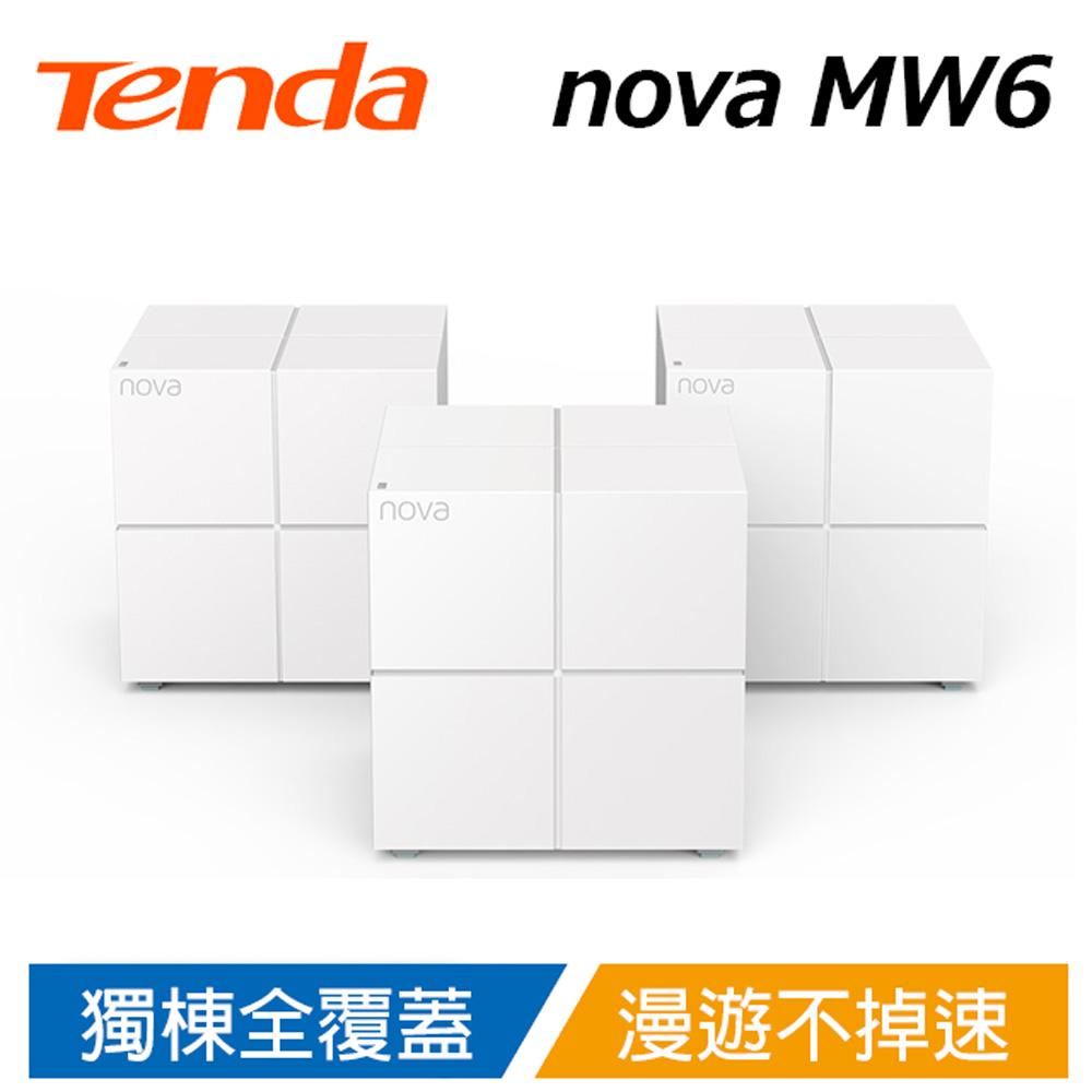 【3顆組】 Tenda nova MW6 Mesh 無線網狀路由器 (WiFi魔方)