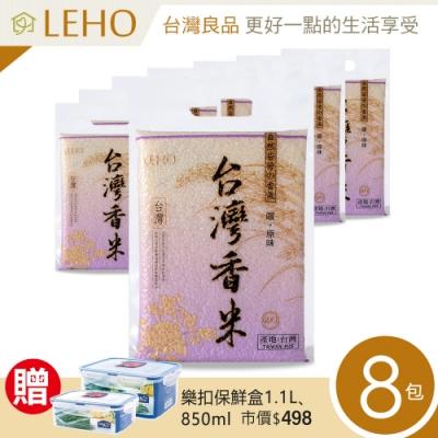 LEHO《嚐。原味》自然香氣台灣香米1kg x8包★贈樂扣保鮮盒2入
