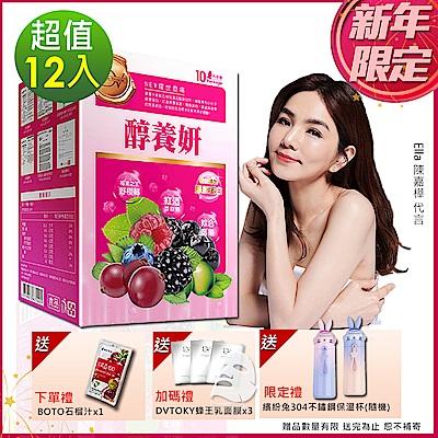 DV笛絲薇夢 耀世升級版 醇養妍(膠原胜肽+ 穀胱甘肽)x12盒-快