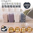 【FL生活+】日式簡約風可疊加食物雜糧收納罐-2公升(YG-049)
