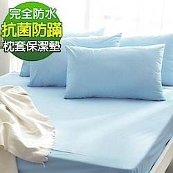 Ania Casa 完全防水 水漾藍 枕頭套保潔墊 日本防蹣抗菌 採3M防潑水技術