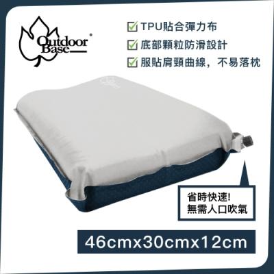 【Outdoorbase】3D舒壓自動充氣枕頭-月光白-22987