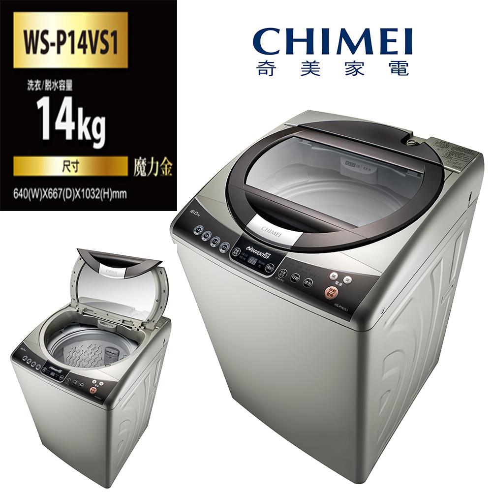 CHIMEI奇美 14KG 變頻直立式洗衣機 WS-P14VS1