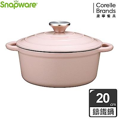 康寧Snapware 鑄鐵琺瑯鍋/鑄鐵鍋20CM-粉