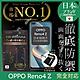 【INGENI徹底防禦】OPPO Reno4 Z 5G 非滿版 保護貼 日規旭硝子玻璃保護貼 product thumbnail 1