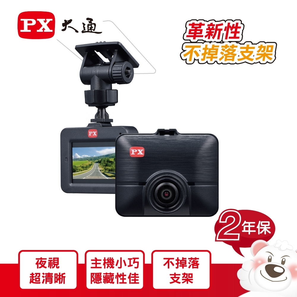PX大通高畫質行車記錄器 A520