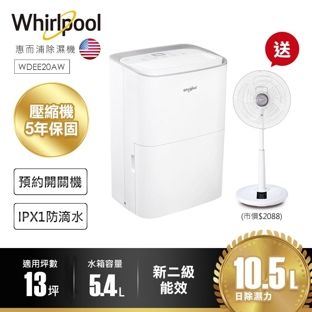 Whirlpool惠而浦 10.5L 2級節能除濕機 WDEE20AW 送聲寶14吋DC扇