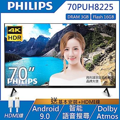 PHILIPS飛利浦 70吋 4K Android聯網 纖薄液晶顯示器+視訊盒70PUH8225
