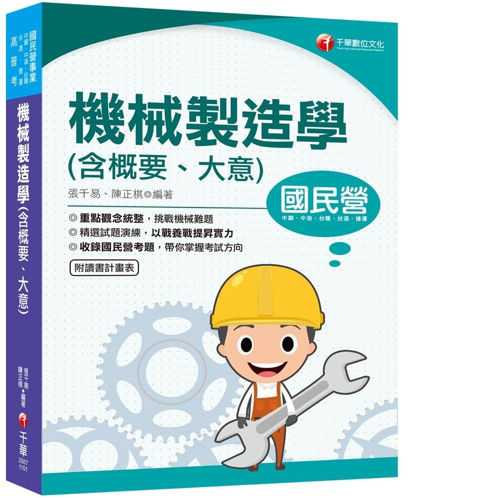 2021機械製造學(含概要ˋ大意):收錄國民營考題(國民營事業:中鋼/中油/台糖/台灣菸酒/捷運)