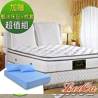 (特惠組)加大6尺-LooCa 厚乳膠天絲三線獨立筒床
