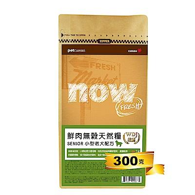 Now! 鮮肉無穀天然糧 小型老犬配方-300克 三件組
