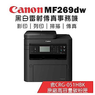 Canon imageCLASS MF269dw 黑白雷射傳真事務機+CRG-051H 原廠高容量黑色碳粉匣