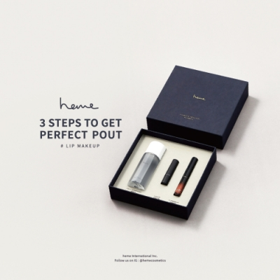heme 唇彩三步驟限量禮盒(唇釉+唇霜+眼唇卸)