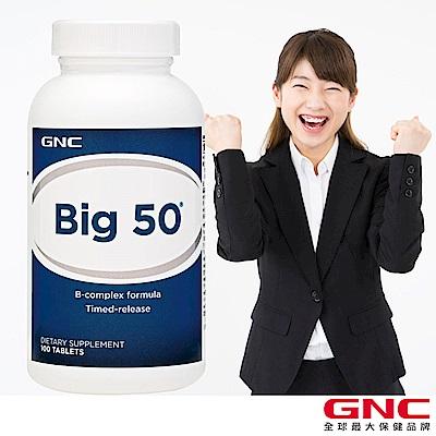 GNC健安喜 高單位B群 必康50食品錠 100錠