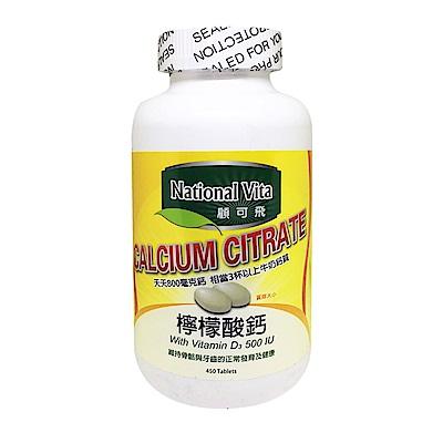 National Vita 顧可飛 檸檬酸鈣錠 450錠