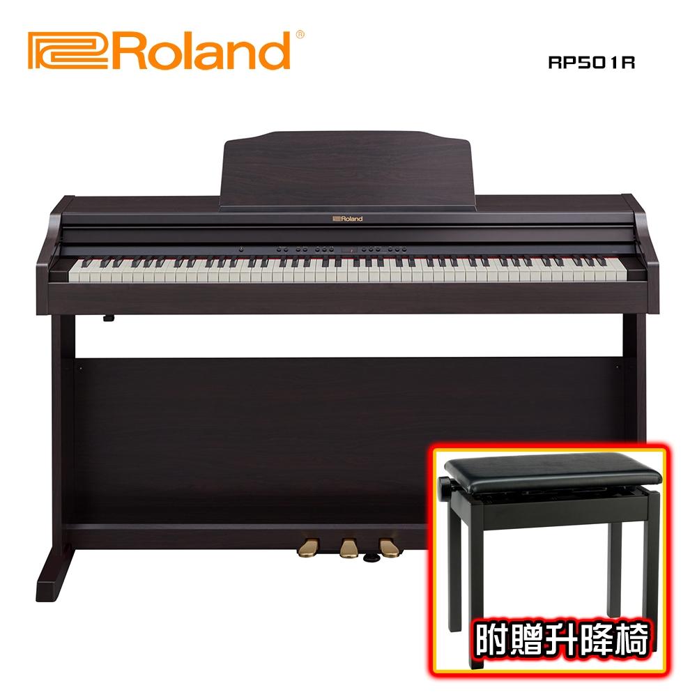 ROLAND RP501R DR 88鍵數位電鋼琴 玫瑰木色款