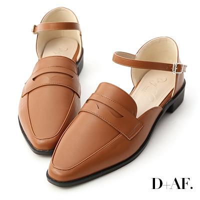 D+AF 學院時光.微尖頭踝繫帶樂福鞋*棕