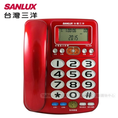 SANLUX台灣三洋 來電顯示有線電話機 TEL-856 (三色)