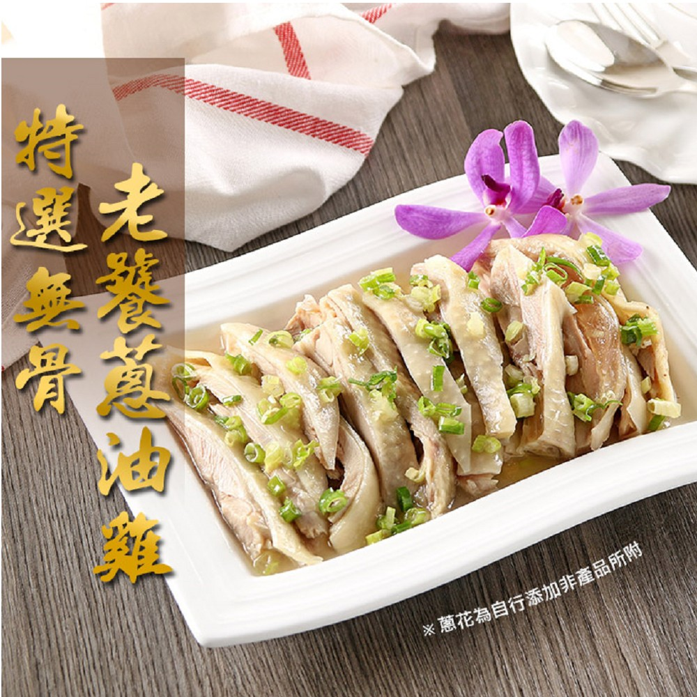 (任選)愛上美味-無骨老饕蔥油雞(600g/固形物400g)