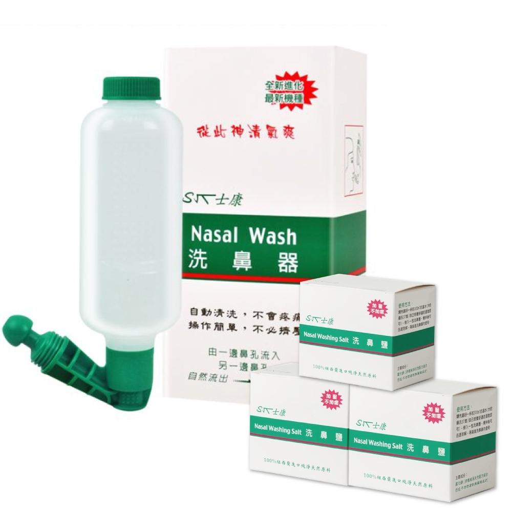 Nasal Wash 士康洗鼻器1組+士康洗鼻鹽24包x3盒