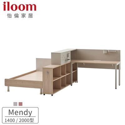 【iloom 怡倫家居】Mendy 1400 / 2000型 桌櫃床套組 (2色可選)
