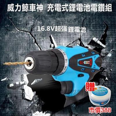 【super舒馬克】16.8V雙速充電式鋰電池電鑽組 37件大全配 附車用打蠟拋光組(送去污膏一罐)