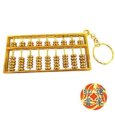 紅運當家 純銅鍍金 開運招財 金算盤擺件(中)附鑰匙圈