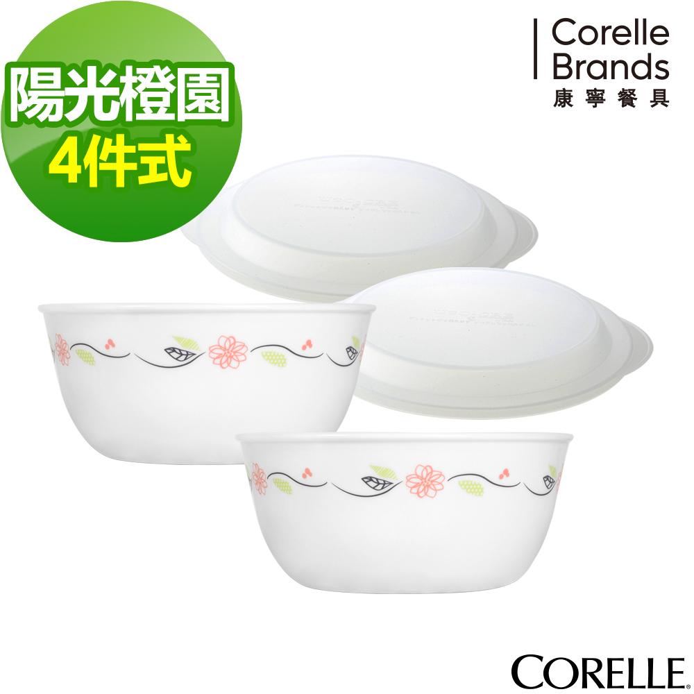 (下單5折)(送1入保鮮盒)CORELLE康寧 陽光橙園4件式餐碗組(401)
