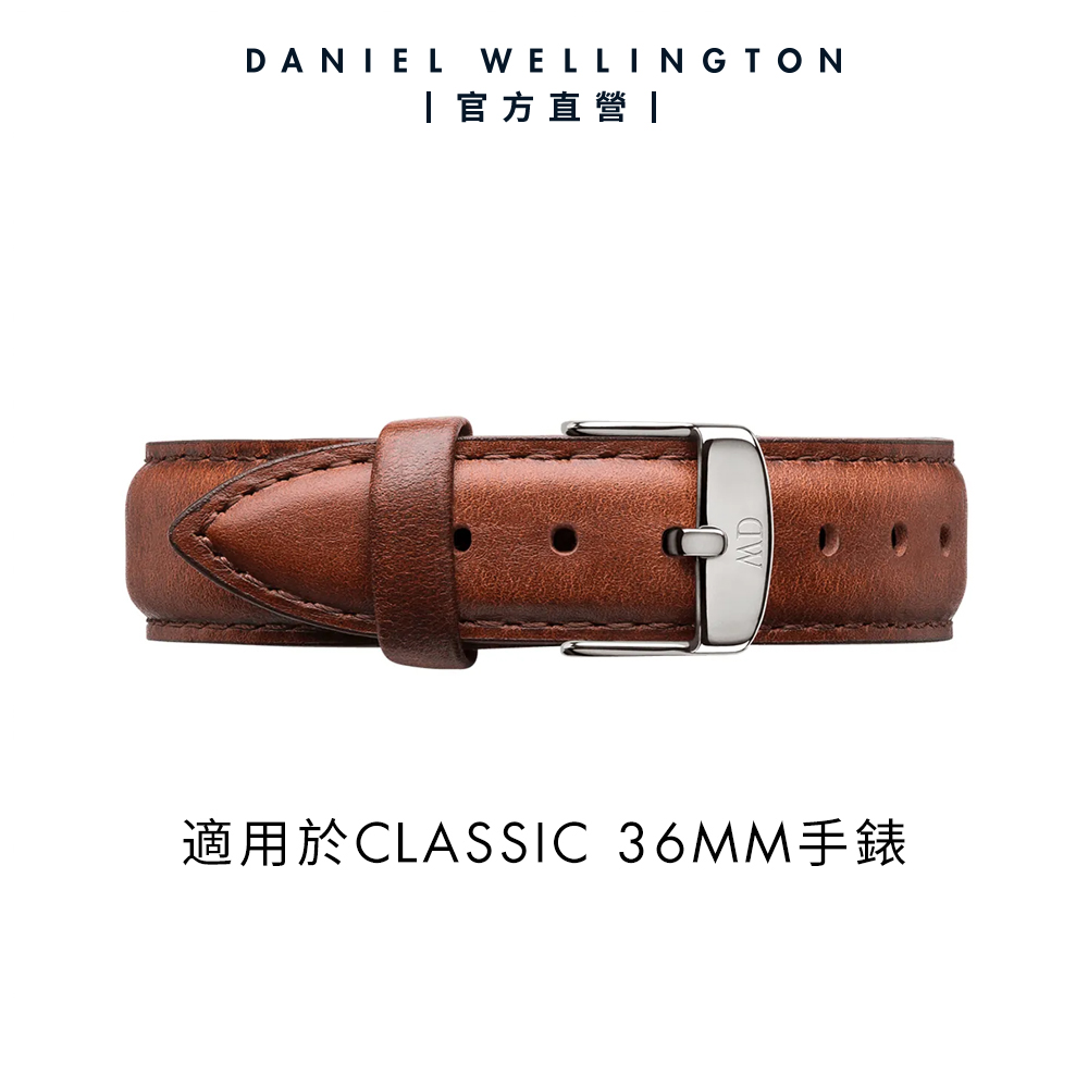 【Daniel Wellington】官方直營 Classic St Mawes 18mm棕色真皮錶帶-銀 DW錶帶