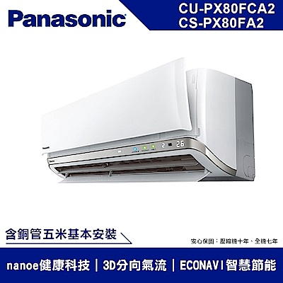 國際牌 12-15坪 1級變頻冷專冷氣 CU-PX80FCA2/CS-PX80FA2 -PX 系列