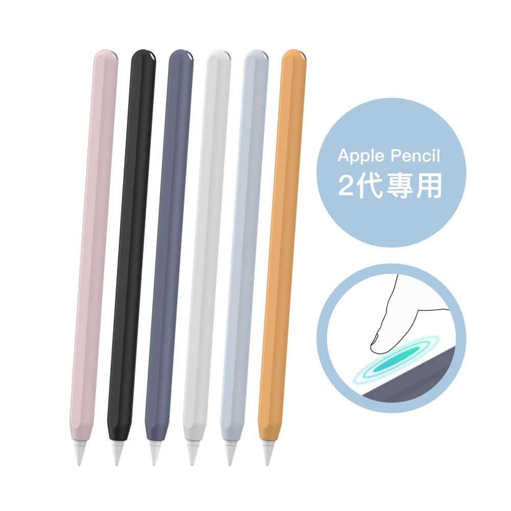 AHAStyle Apple Pencil 2代 超薄素色矽膠筆套 莫蘭迪色調