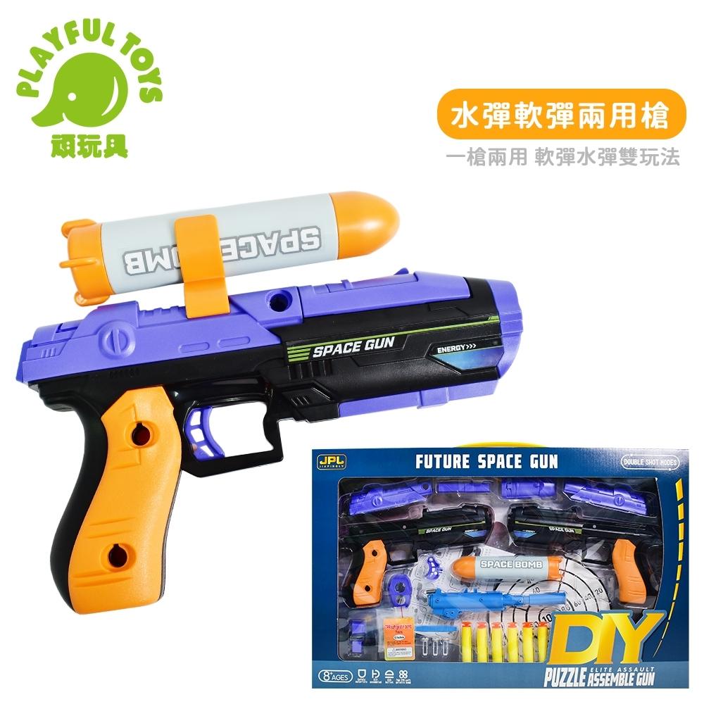 Playful Toys 頑玩具 水彈軟彈兩用槍(一槍兩用雙玩法)