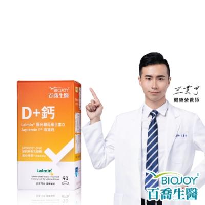 BioJoy百喬 天然酵母維生素D2+海藻鈣(90錠/盒)X1入