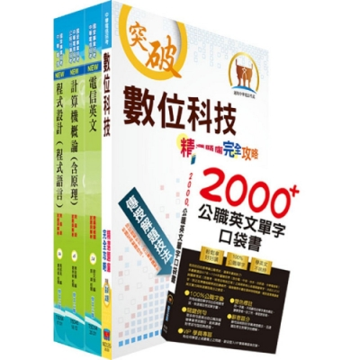 【最新】中華電信招考工務類:專業職(四)第一類專員(資訊系統開發及維運)套書(贈英文單字書、題庫網帳