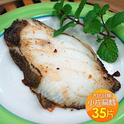 築地一番鮮-嚴選優質無肚洞格陵蘭小扁鱈35片(80-100g/片)免運組