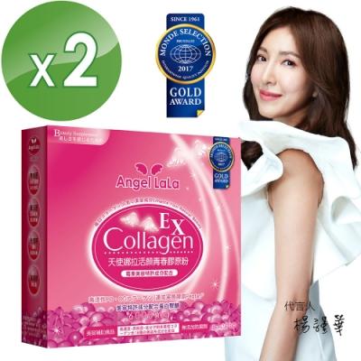 Angel LaLa 天使娜拉-EX活顏膠原粉2盒(莓果)+EX C皙榖胱甘太膠原粉2盒