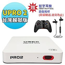 U-PRO2 安博盒子台灣越獄版 藍牙智慧電視盒