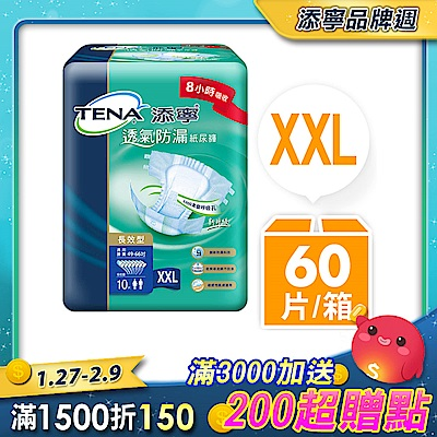 添寧成人紙尿褲長效型-透氣防漏 XXL號(10片x6包/箱)