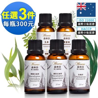 Warm 森林浴單方純精油30ml任選3瓶(平均每瓶300元)
