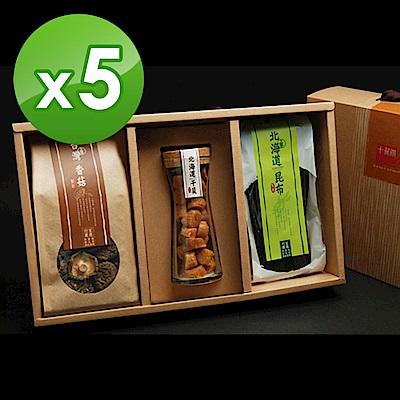 十翼饌 喜迎春禮盒(新社菇+北海道干貝+北海道昆布) 5組