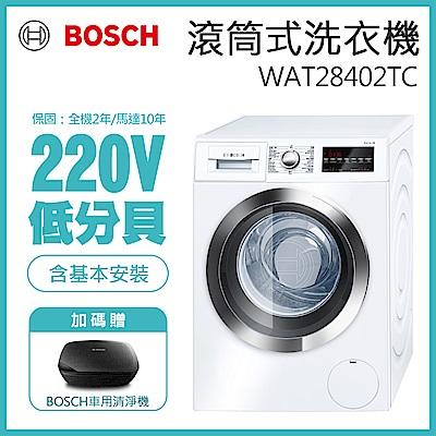 BOSCH 博世 9公斤 220V滾筒式洗衣機 含標準安裝 WAT28402TC