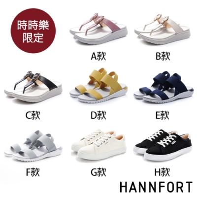 [時時樂限定] Hannfort  經典百搭 涼拖鞋/休閒鞋 共4款