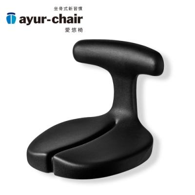 愛悠椅 Ayur-chair 美背椅墊_黑(701010018)