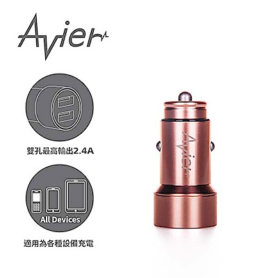 【Avier】3.4A 雙USB時尚金屬車充/玫瑰金